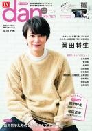 TVガイドdan Vol.17 東京ニュースMOOK