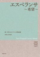 新・中学生のクラス合唱曲集エスペランサ-希望-全曲収録CD付き楽譜(解説付き)