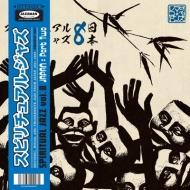 Spiritual Jazz 8: Japan Pt 2 (アナログレコード)