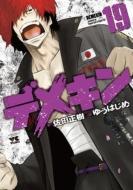 デメキン 19 ヤングチャンピオン・コミックス