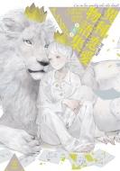 異種恋愛物語集 5 IDコミックス/ZERO-SUMコミックス
