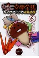 なめこ文學全集 なめこでわかる名作文学 6 バーズコミックス スペシャル