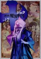 十 -忍法魔界転生-12 ヤングマガジンkc