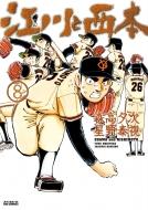 江川と西本 8 ビッグコミックスペリオール
