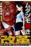 ムダヅモ無き改革 プリンセスオブジパング 1 近代麻雀コミックス