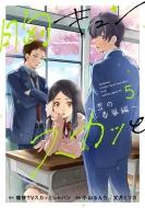 胸キュンスカッと 5 Spa!コミックス
