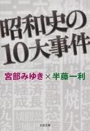 昭和史の10大事件 文春文庫