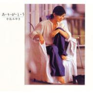 あ・り・が・と・う 【High Quality CD】