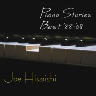 Piano Stories Best '88-'08 【完全生産限定盤】(2枚組/重量盤レコード)