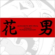 Elephant Kashimashi Cover Album Hana Otoko -A Tribute To The Elephant Kashimashi-