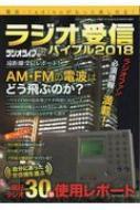 ラジオ受信バイブル2018 三才ムック