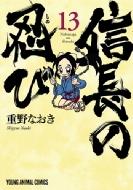 信長の忍び 13 ヤングアニマルコミックス