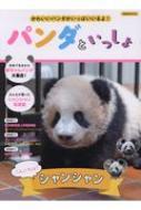 パンダといっしょ 洋泉社ムック