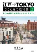 江戸→TOKYO なりたちの教科書 2 丸の内・銀座・神楽坂から東京を解剖する