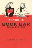 BOOK BAR お好みの本、あります。