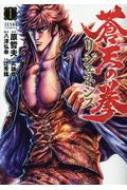 蒼天の拳 リジェネシス 1 ゼノンコミックス