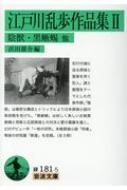 江戸川乱歩作品集II 岩波文庫