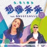 想像未来 feat.鎮座DOPENESS (original)/ (T-GROOVE REMIX)(7インチシングルレコード)