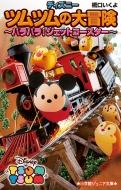 ディズニーツムツムの大冒険 ハラハラ!ジェットコースター 小学館ジュニア文庫