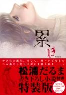 累 13 スピンオフ小説付き特装版 プレミアムKC