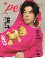 Tvガイドperson (パーソン)Vol.66 東京ニュースmook