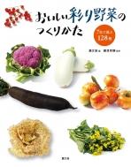 おいしい彩り野菜のつくりかた 7色で選ぶ128種