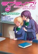 ラブライブ! School idol diary セカンドシーズン 3 〜μ'sのクリスマス〜電撃コミックスNEXT