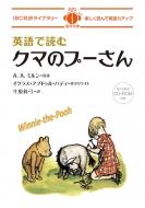 英語で読むクマのプーさん 楽しく読んで英語力アップMP3形式CD-ROM付き IBC対訳ライブラリー