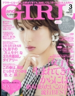 and GIRL (アンドガール)2018年 3月号