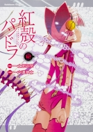 紅殻のパンドラ 12 カドカワコミックスAエース