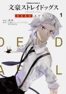 文豪ストレイドッグス DEAD APPLE 1 カドカワコミックスAエース