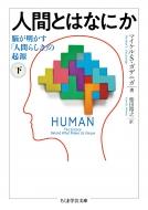 人間とはなにか 下 脳が明かす「人間らしさ」の起源 ちくま学芸文庫