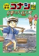 日本史探偵コナン 9 江戸時代 幻影の八百八町 名探偵コナン歴史まんが