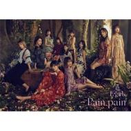 Pain, pain 【初回生産限定盤】(CD+DVD+写真集)