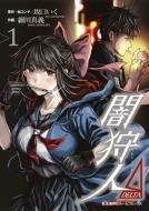 闇狩人δ(Delta)1 集英社ホームコミックス