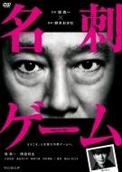 Renzoku Drama W Meishi Game Dvd-Box