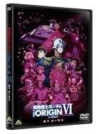機動戦士ガンダム THE ORIGIN VI 誕生 赤い彗星<最終巻>