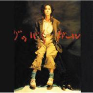 グッバイガール 【High Quality CD】