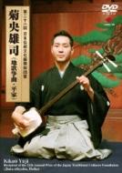 第二十一回 日本伝統文化振興財団賞 菊央雄司(地歌箏曲・平家)