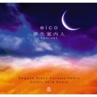 夢先案内人 Remixes【2018 RECORD STORE DAY 限定盤】(7インチシングルレコード)