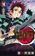 鬼滅の刃 10 ジャンプコミックス