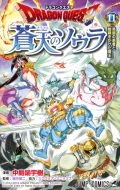 ドラゴンクエスト 蒼天のソウラ 11 ジャンプコミックス