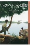ハックルベリー・フィンの冒険 上 岩波少年文庫