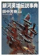 銀河英雄伝説事典 創元SF文庫