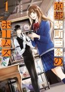 京都寺町三条のホームズ 1 アクションコミックス / 月刊アクション