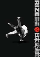RIZE TOUR 2017 RIZE is BACK 平成二十九年十二月二十日 日本武道館 (Blu-ray)