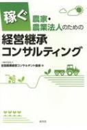稼ぐ農家・農業法人のための経営継承コンサルティング