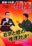 新装・YA版 相棒season4-5 殺人セレブ