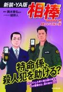 新装・YA版 相棒season4-6 ついてない女