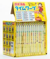 歴史漫画タイムワープシリーズ通史編 全14巻セット 歴史漫画タイムワープシリーズ